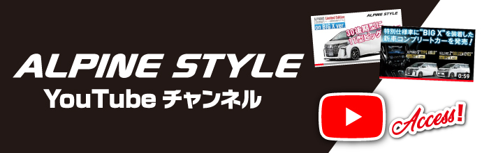ALPINE STYLE YouTubeチャンネル